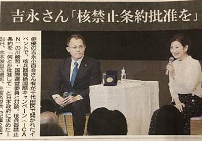 【いいね!】吉永小百合さんが政府に訴え「日本も核兵器禁止条約に賛同を」「フェイスブックなどでもっと発信を」 - 健康になるためのブログ