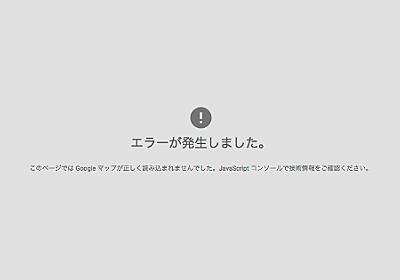 Google Maps API無償版のポリシー変更、猶予期間が10月12日で終了、地図が突然表示されなくなる可能性も - INTERNET Watch