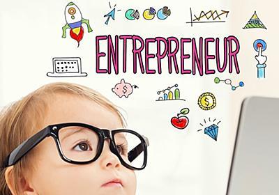 小学1年生にだってできる! 起業に必要なたった一つのスキル | 僕は君の「熱」に投資しよう | ダイヤモンド・オンライン