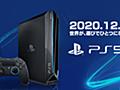 プレイステーション5の発売日が2020年12月4日に決定 価格は69,800円(税別)から : GamersGate