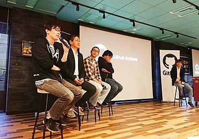 GitHub Actionsどう使う?【後編】―日本のエンジニアたちの所感、GitHub Universeアフターイベントより (1/2):CodeZine(コードジン)
