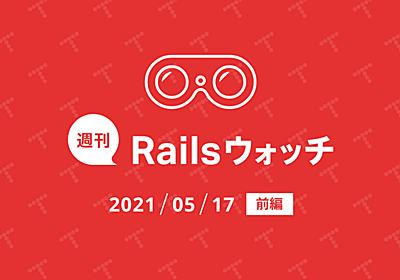 週刊Railsウォッチ(20210517前編)Bootstrap 5リリース、productionでSQLiteがwarning表示、rails-ujsの舞台裏ほか|TechRacho(テックラッチョ)〜エンジニアの「?」を「!」に〜|BPS株式会社