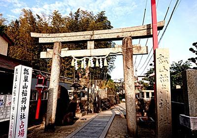 【瓢箪山稲荷神社(2)】♪淡路島 かよふ千鳥の 河内ひょうたん山 恋の辻占【つじうら】 - ものづくりとことだまの国