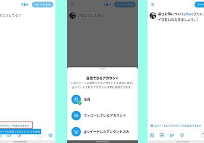 Twitter、リプライ相手制限機能を正式リリース 好評につき - ITmedia NEWS
