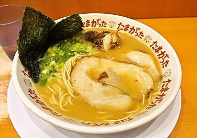 横浜駅西口店『らぁめん たまがった』九州・大分とんこつ的ラーメン | Food News フードニュース