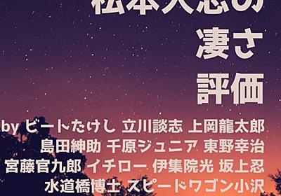 松本人志の評価まとめ!たけし、紳助、ジュニア、イチロー、浜田他が語る松本人志の凄さとは | ボケペディア