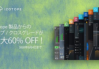 5月はiZotope製品からのアップグレード / クロスグレードが最大60%オフ! - iZotope Japan