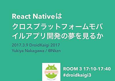 React Nativeはクロスプラットフォームモバイルアプリ開発の夢を見るか #DroidKaigi