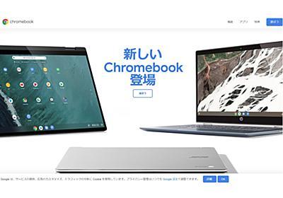 画期的に使いやすいChrome OS、急速に拡大…Windowsのデメリット解消 | ビジネスジャーナル