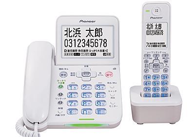 パイオニア、登録した相手からの着信しか受け付けない「知り合い専用電話」 - 家電 Watch