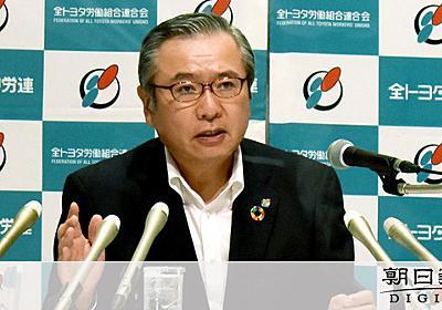 全トヨタ労連、衆院選は「同じ志の人」と連携 立憲ににじむ距離感:朝日新聞デジタル