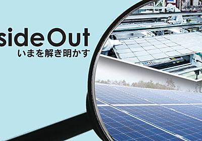 太陽も風も、再生エネに油断 発電機器は「超大国」依存