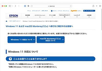 プリンターやスキャナ、タブレットメーカー各社のmacOS 12 Monterey対応状況まとめ。