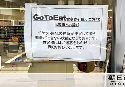 GoToイート、食事券買っても発券できず 苦情が殺到:朝日新聞デジタル