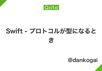 Swift - プロトコルが型になるとき - Qiita