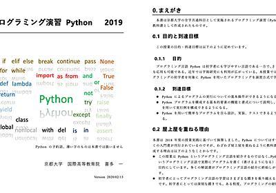 京都大学、Pythonの基本を解説した無料の教科書「素晴らしすぎる」「非常にわかりやすくて良い」 | Ledge.ai