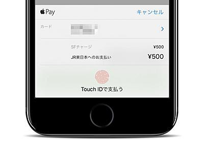 Suicaにチャージ(入金)する方法〜Apple Pay / iPhone / Apple Watch 携帯総合研究所