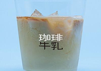 珈琲・牛乳・珈琲牛乳をそれぞれ入れると見た目が変わるグラスのデザイン!「アイデアが尖ってる」「はいグッドデザイン賞」 - Togetter