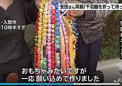 痛いニュース(ノ∀`) : 【画像】 安田純平さんの両親「千羽鶴を折って待った」 →千羽鶴の形が変だと話題に - ライブドアブログ