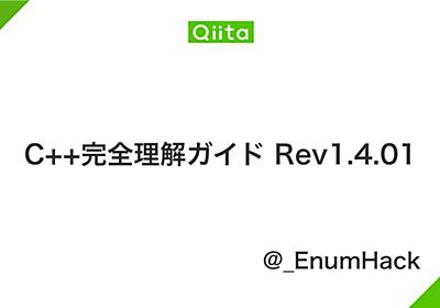 C++完全理解ガイド Rev1.4.01 - Qiita