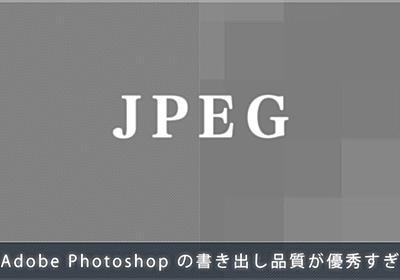高品質のままJPEG画像のファイルサイズを圧縮したいなら、Photoshopの書き出しを使おう | ぱくたそ-フリー素材