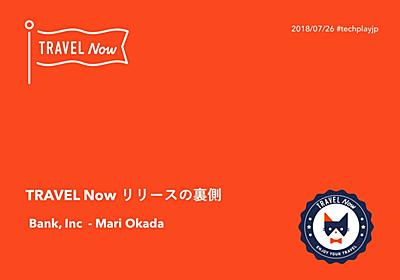TRAVEL Nowリリースの裏側 - 20180726 at TECH PLAY / TRAVEL Now - Speaker Deck