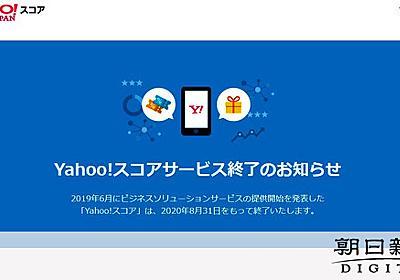 ヤフースコア、1年余で終了 批判が相次ぎ定着せず:朝日新聞デジタル
