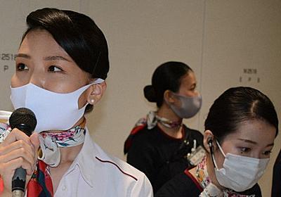 日本航空「Ladies and Gentlemen」廃止 性的マイノリティー配慮 - 毎日新聞