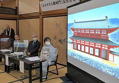 平安京の「羅城門」再建構想 資金協力を呼び掛けへ|文化・ライフ|地域のニュース|京都新聞