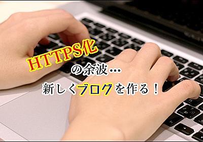 HTTPS化の余波!新しくメインブログを作る!(涙)って話 - 今日と明日のあいだ