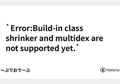 `Error:Build-in class shrinker and multidex are not supported yet.` - おでーぶでおでーぶ
