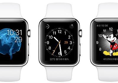 アップル、サードパーティによるApple Watch向け時計アプリを禁止へ