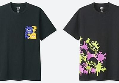 『スプラトゥーン』のイカしたTシャツがユニクロから発売。4月22日にUTコレクションとして全12種類が登場