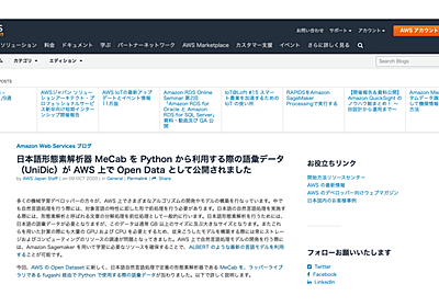 AWS、PythonでMeCabを使う際の語彙データを無料公開 | Ledge.ai