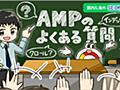 【グーグル公式】AMPのインデックスについてぜひ知っておきたい10個のFAQ【SEO記事12本まとめ】 | 海外&国内SEO情報ウォッチ | Web担当者Forum