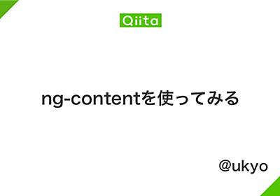 ng-contentを使ってみる - Qiita