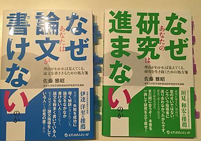 「なぜあなたの研究は進まないのか?」「なぜあなたは論文が書けないのか?」の2冊が素晴らしかった - yumulog   社会人博士の日記