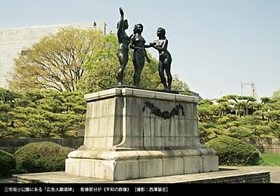彫刻を見よ——公共空間の女性裸体像をめぐって:フォーカス|美術館・アート情報 artscape