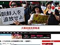 フェイクニュースは憎悪と嘘で拡散する だから、韓国ネタが狙われる