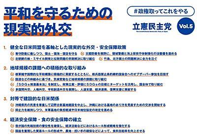 枝野代表が「平和を守るための現実的外交」を発表 #政権取ってこれをやる Vol.5 - 立憲民主党