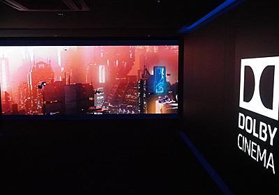 国内初「ドルビーシネマ」は迫りくる圧巻の映像&音響。博多で先行体験した - AV Watch