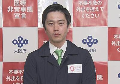 大阪 吉村知事「緊急事態宣言」国に発出要請する考え示す   新型コロナウイルス   NHKニュース