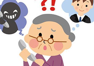 痛いニュース(ノ∀`) : 窓口が止めてくれれば…オレオレ詐欺で1500万円被害の80代女性、信用金庫に損害賠償を求め提訴 - ライブドアブログ