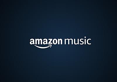 Amazonのハイレゾストリーミング「Amazon Music HD」がまもなく開始の模様 - こぼねみ