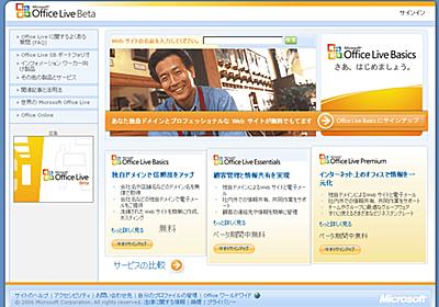 無料でドメイン名が取得でき、サイトが構築できる「Office Live Beta」 - GIGAZINE