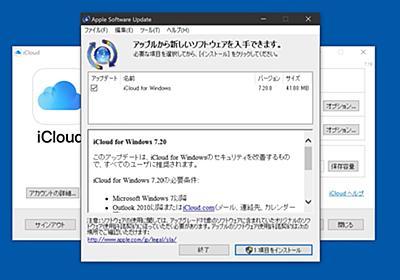Apple、Windows向けに複数の脆弱性を修正したiCloudクライアント「iCloud for Windows 7.20/11.3」を公開。 | AAPL Ch.