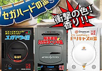 「メガドラ」「セガサターン」「ドリキャス」の香りを楽しめる?「セガハード 温泉の素3種セット」が東京ゲームショウ2018で先行販売へ - 4Gamer.net