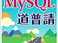 第58回 viewの使いどころを考えてみよう:MySQL道普請便り|gihyo.jp … 技術評論社