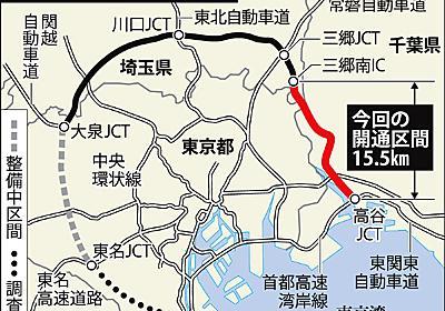外環道:三郷南-高谷間開通 都心通らずディズニーへ - 毎日新聞