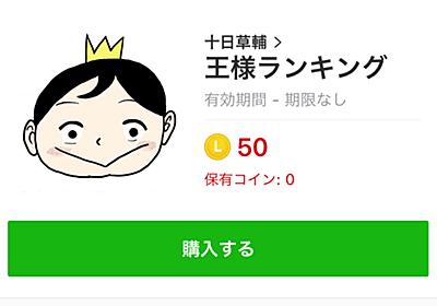 今こそお金を払う時!「王様ランキング」LINEスタンプ発売&ペンネーム決定 – マンバ通信